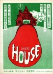 "31 Days of Films and Frights – Day 17: Hausu ""House"""